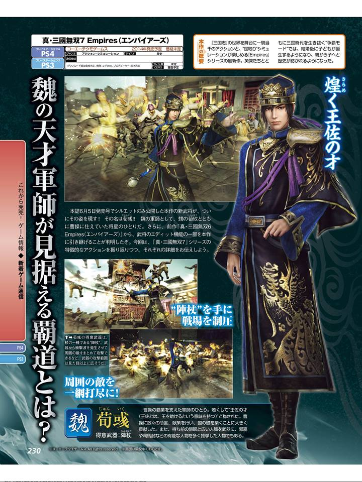 Xun Yu officialisé ! Xun_yu10