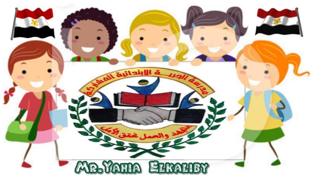 مدرسة الحريــــــــــــة الابتدائية بمحلة مرحوم