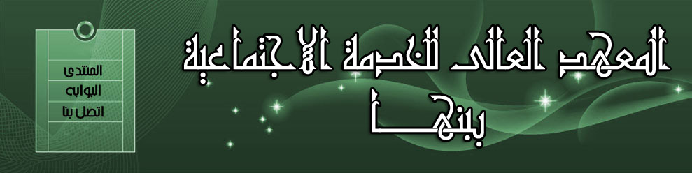 الموقع الرسمي للمعهد العالى للخدمة الاجتماعية ببنها