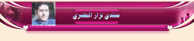 منتدى نزار المصري