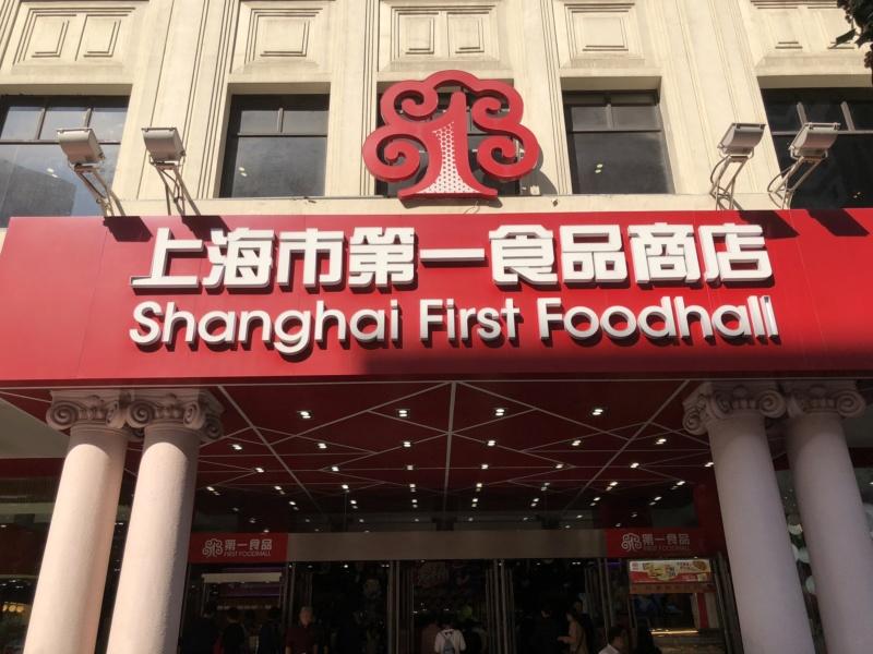 Une semaine à Shanghai et Disneyland Shanghai en novembre 2018: TR - infos et bons plans Img_5214