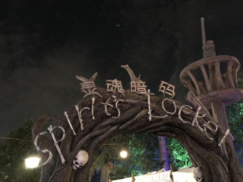 Une semaine à Shanghai et Disneyland Shanghai en novembre 2018: TR - infos et bons plans - Page 3 Img_7021
