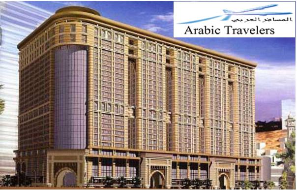 اسعار حجز وعروض فندق رويال دار الايمان تجدها معنا Royal Dar Al Eiman 15_cop12