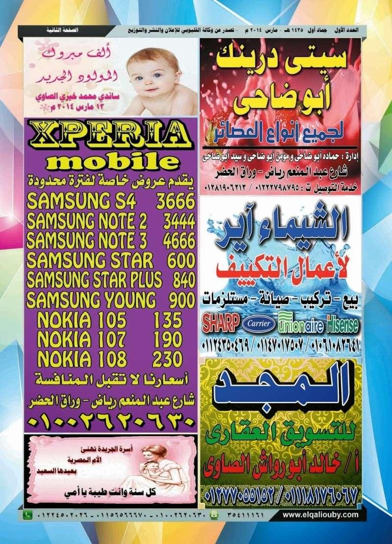 جريدة أخبار الإعلانات - العدد الأول 210