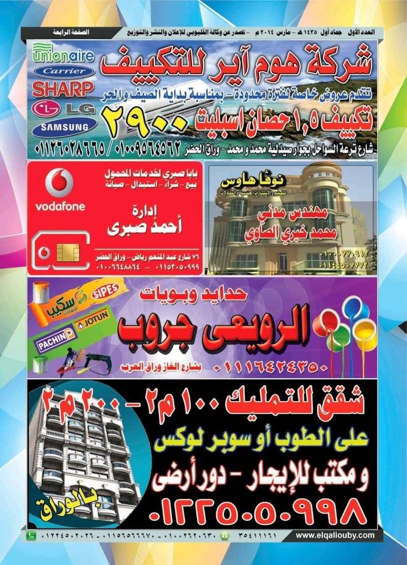 جريدة أخبار الإعلانات - العدد الأول 410