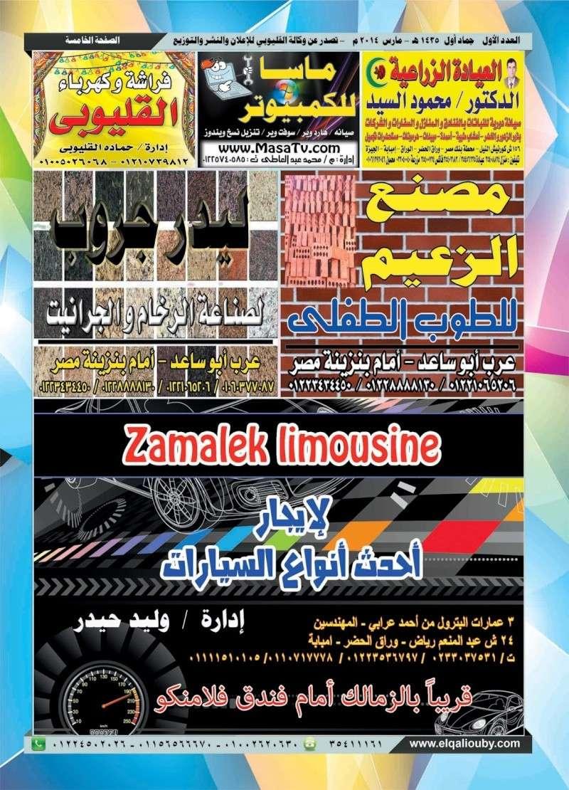 جريدة أخبار الإعلانات - العدد الأول 510