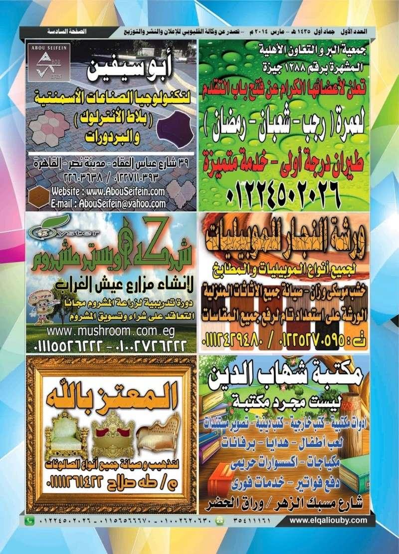 جريدة أخبار الإعلانات - العدد الأول 610