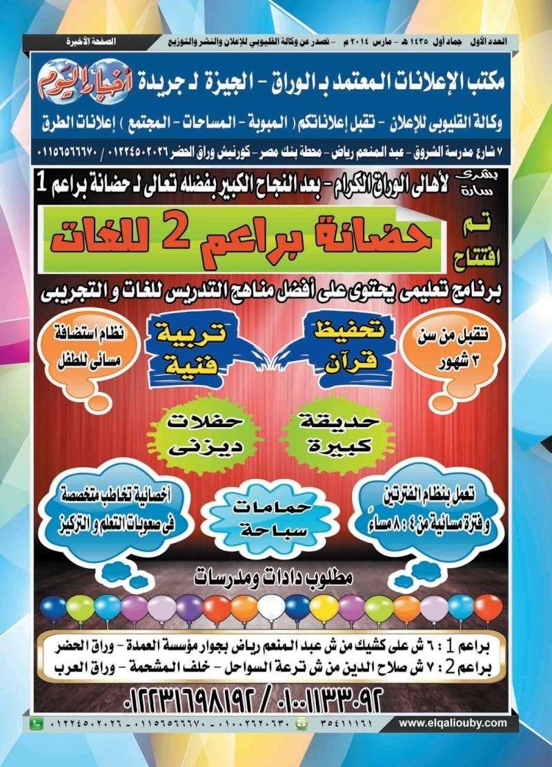 جريدة أخبار الإعلانات - العدد الأول 810