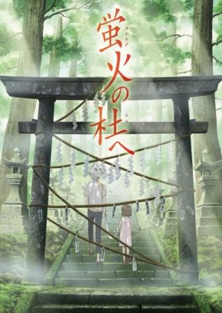 [ANIME/MANGA] Hotarubi no Mori e Hnme10