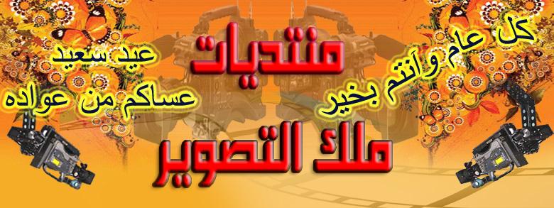 منتديات ملك التصوير هشام أبو عودة