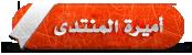 .::|أميرة المنتدى|::.