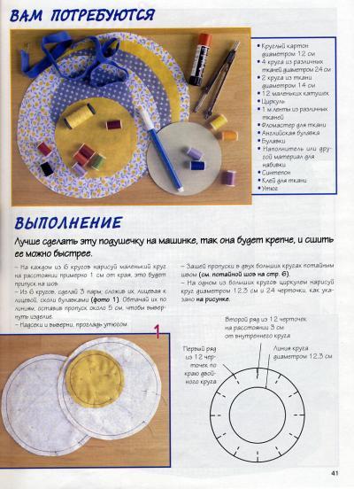 Рукоделие для дома. Подушечка для шитья и другие интересные идеи  92fa3b10