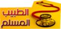 منتدى دكتور خالد أبو الفضل للطبيب المسلم