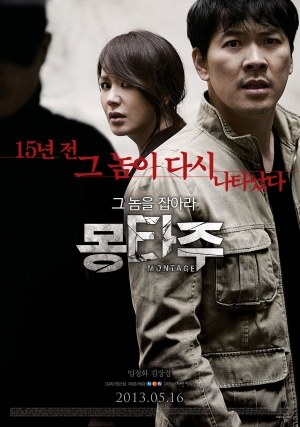 Un panorama du cinéma coréen - Page 5 Montag10