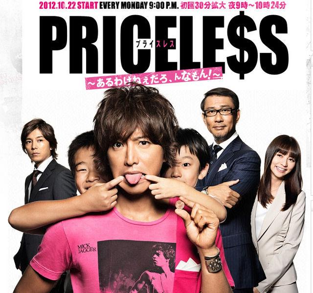 Priceless ~Aru Wake Nedaro,n namon!~ 640px-10