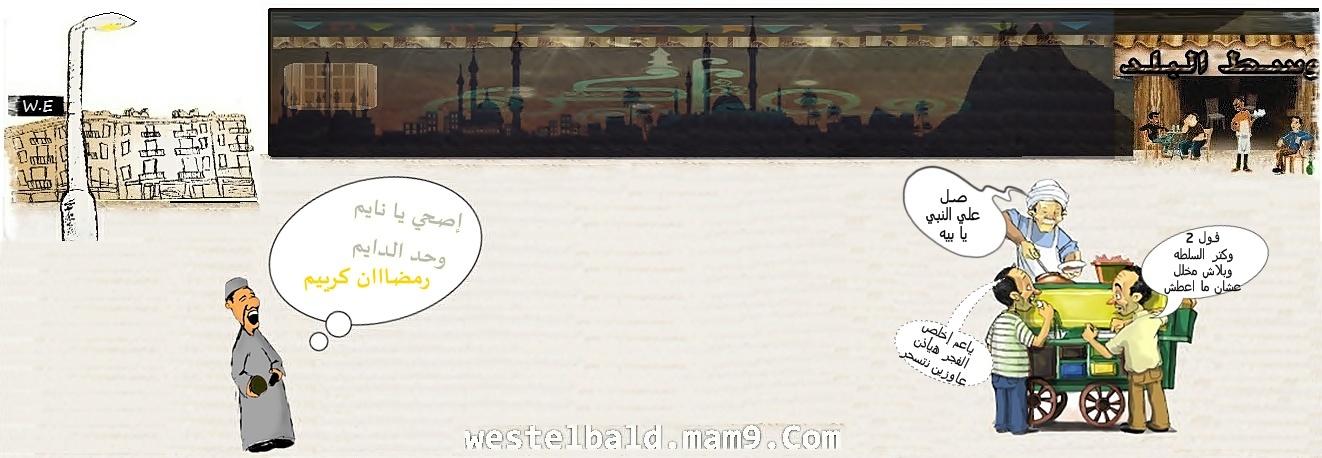 WestelBald