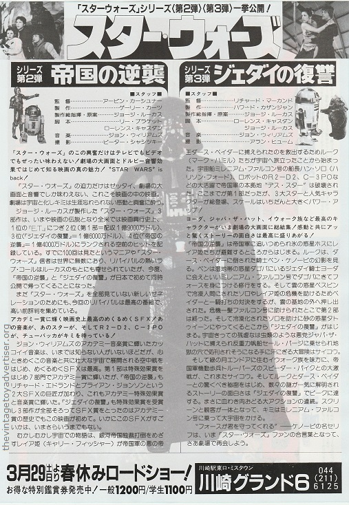 THE JAPANESE VINTAGE STAR WARS COLLECTING THREAD  - Page 2 Esb_ro11