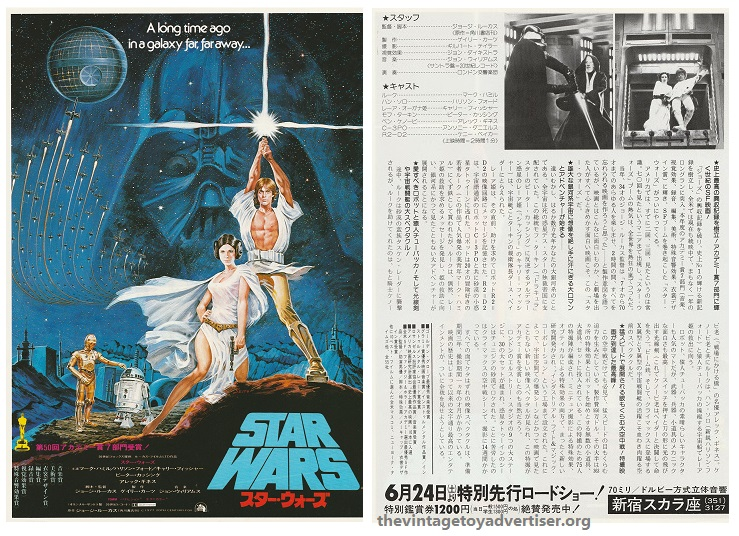 THE JAPANESE VINTAGE STAR WARS COLLECTING THREAD  - Page 2 Star_w21