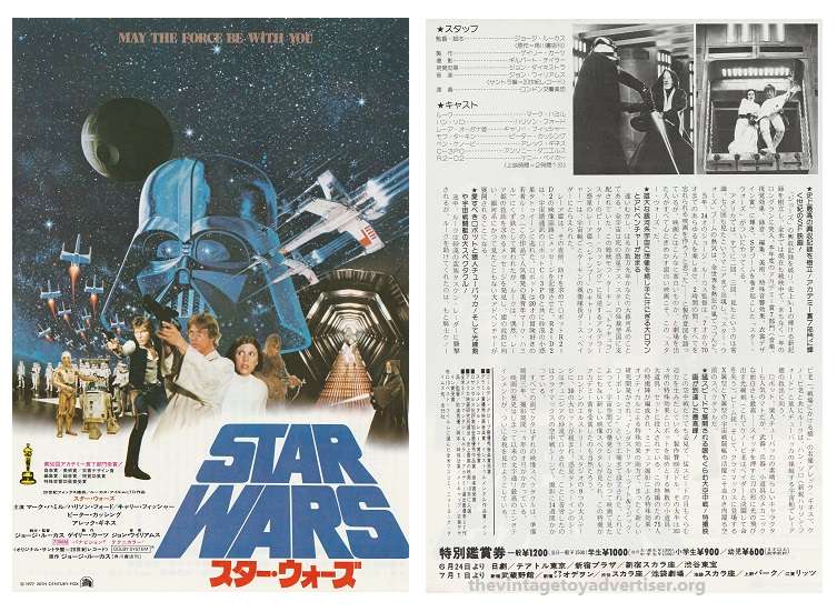 THE JAPANESE VINTAGE STAR WARS COLLECTING THREAD  - Page 2 Star_w22