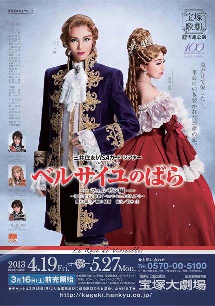 Comédie musicale japonaise La Rose de Versailles  Japon_10