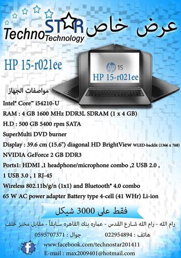 لابتوب  hp 15-r021ee جديد كرتونة 15264110