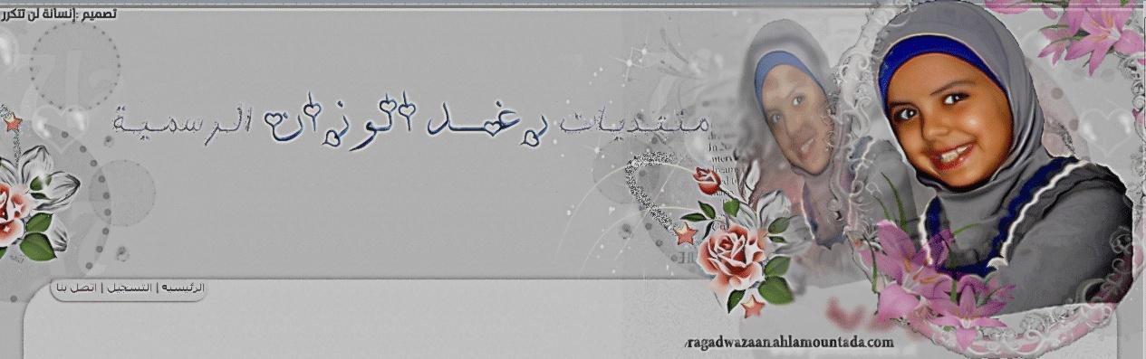 منتديات رغد الوزان الرسمية - صفحة 2 Raaaaa11