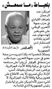 ... !فيهم من قضى نحبه Bel3ay10