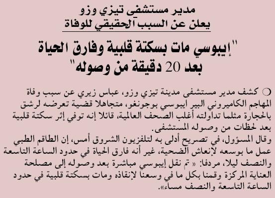 Le dernier but à Tizi Dcd_al10