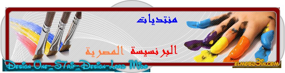 منتديات  البرنسيسة المصرية