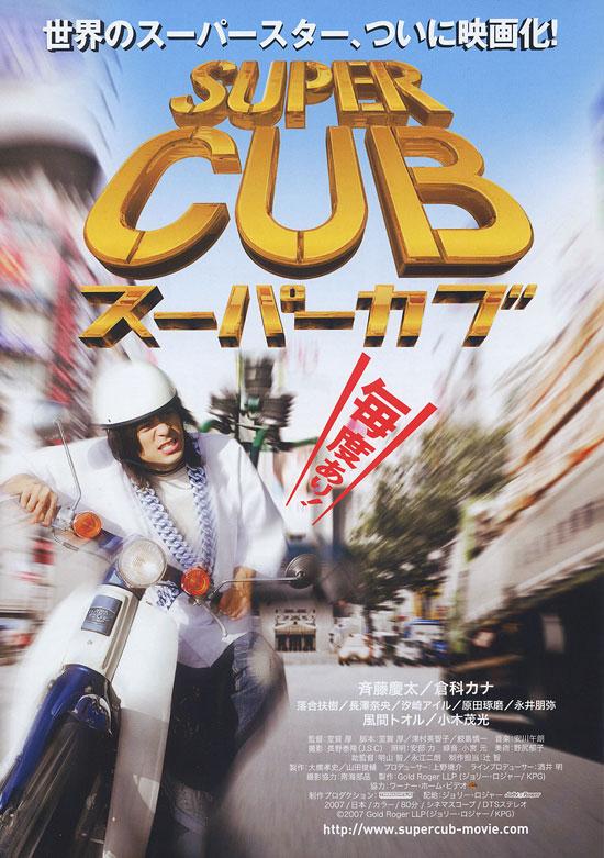 Super Cub Superc10