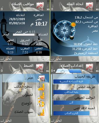 أقوى البرامج الاسلامية للموبيل 2llzwc10