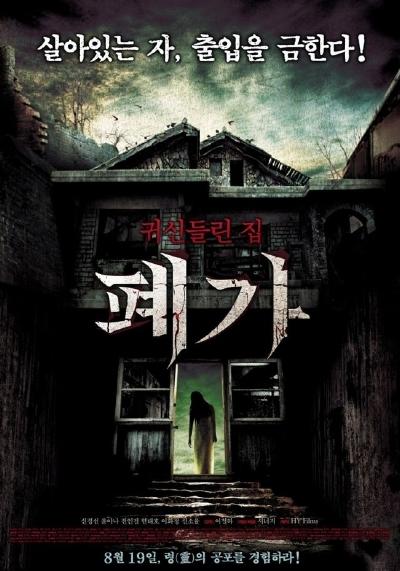 حصريا فيلم الرعب الكورى الرائع The Hunted House Project 2010 مترجم بجودة DvDRip على اكثر من سيرفر  Thehau10
