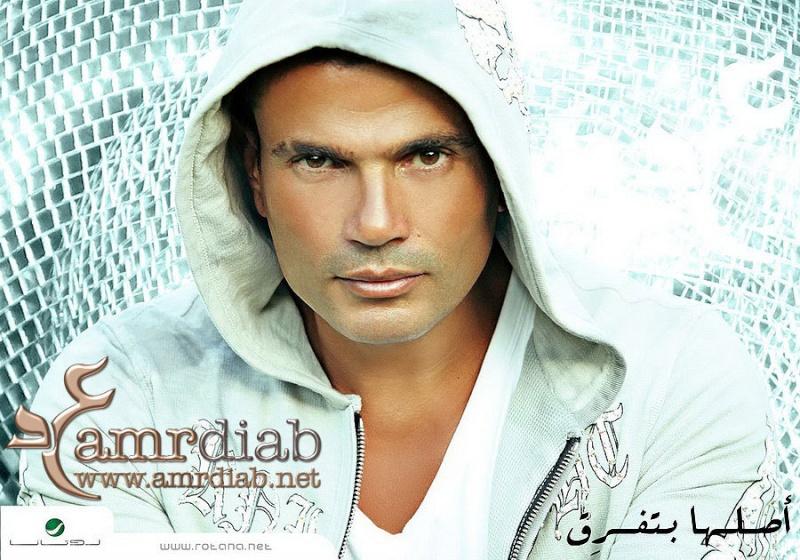 اجدد البومات الفنان عمرو دياب 2010 البوم اصلها بتفرق  Zsfcet10
