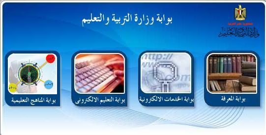وزارة التربية والتعليم المصرية
