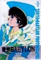 Vos arts books Tokyo-10