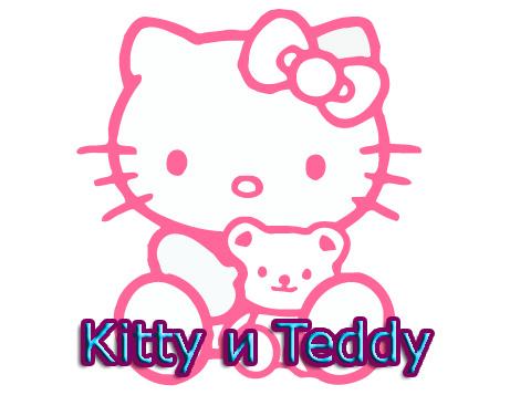 Kitty и Тедди