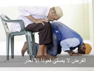 الصلاة تعريفها وأركانها وسننها  ومبطلاتها  .! 0510