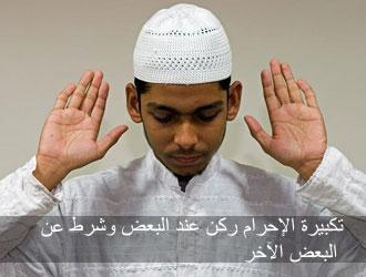 الصلاة تعريفها وأركانها وسننها  ومبطلاتها  .! 0810
