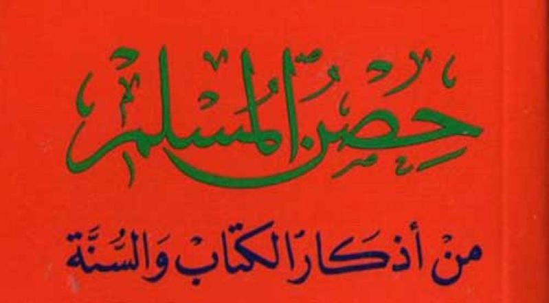 الأدعية الشاملة والأذكار من الكتاب والسنة ..!! 120