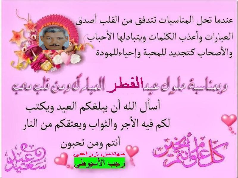 تهنئة رجب الأسيوطى بقدوم عيد الفطر المبارك..! 13010
