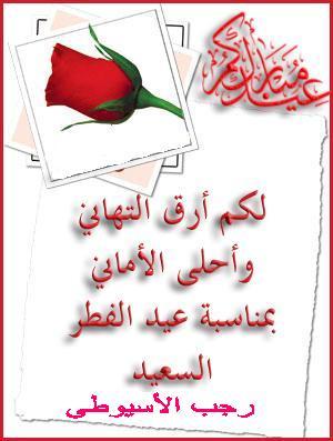 تهنئة رجب الأسيوطى بقدوم عيد الفطر المبارك..! 131