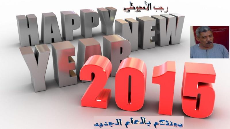 تهنئة  رجب الأسيوطى بمناسبة قدوم العام الجديد 2015 الميلادي   145