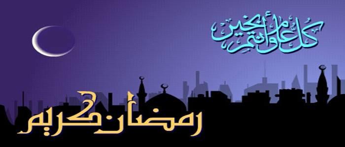 الدعاء في شهر رمضان..!! 221