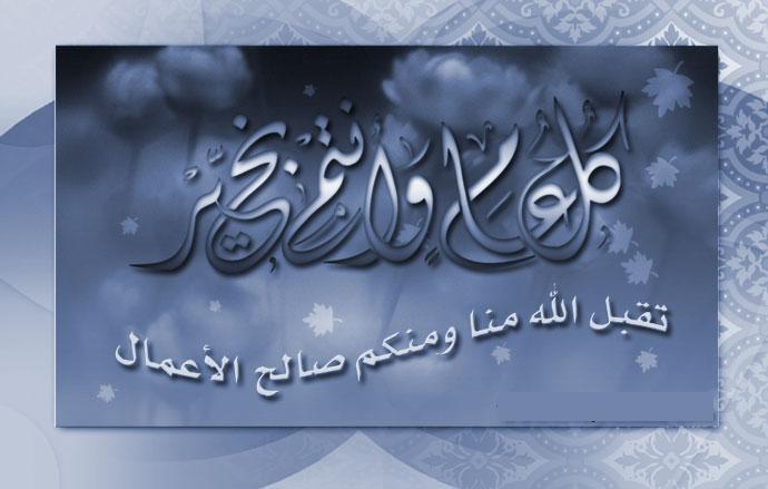 تهنئة رجب الأسيوطى بقدوم عيد الفطر المبارك..! 226