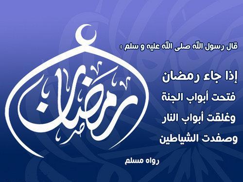 نفحات رمضانية ..!! 22623910