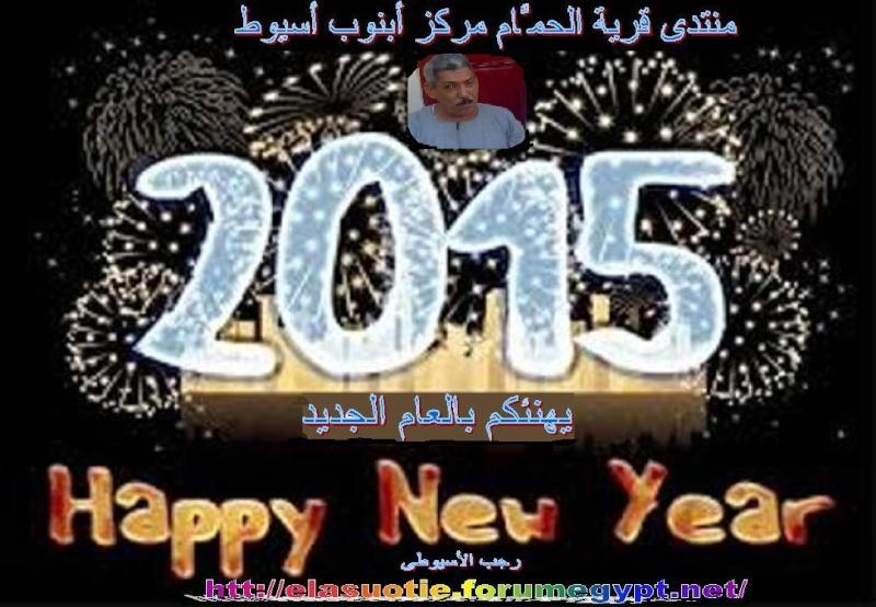 تهنئة  رجب الأسيوطى بمناسبة قدوم العام الجديد 2015 الميلادي   332