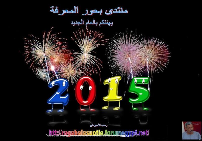 تهنئة  رجب الأسيوطى بمناسبة قدوم العام الجديد 2015 الميلادي   422