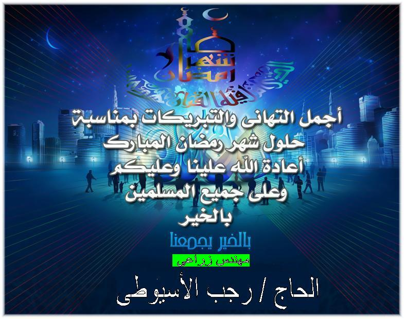 تهنئة بمناسبة حلول شهر رمضان الكريم ..! 54bf0915