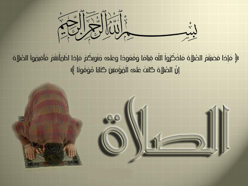 الصلاة تعريفها وأركانها وسننها  ومبطلاتها  .! Alsala10