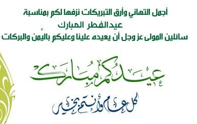 تهنئة رجب الأسيوطى بقدوم عيد الفطر المبارك..! Fete10